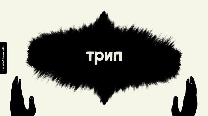 lotm-trip